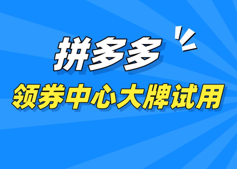 拼多多领券中心大牌试用报名介绍!