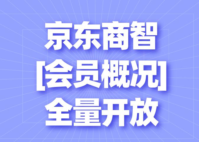 京东商智[会员概况]全量开放,丰富基础业务数据!
