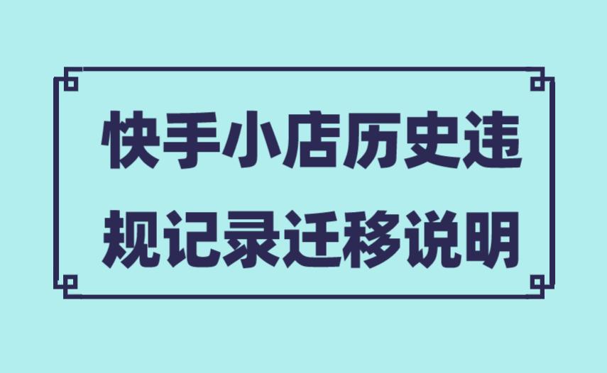 通知!快手小店历史违规记录迁移说明!