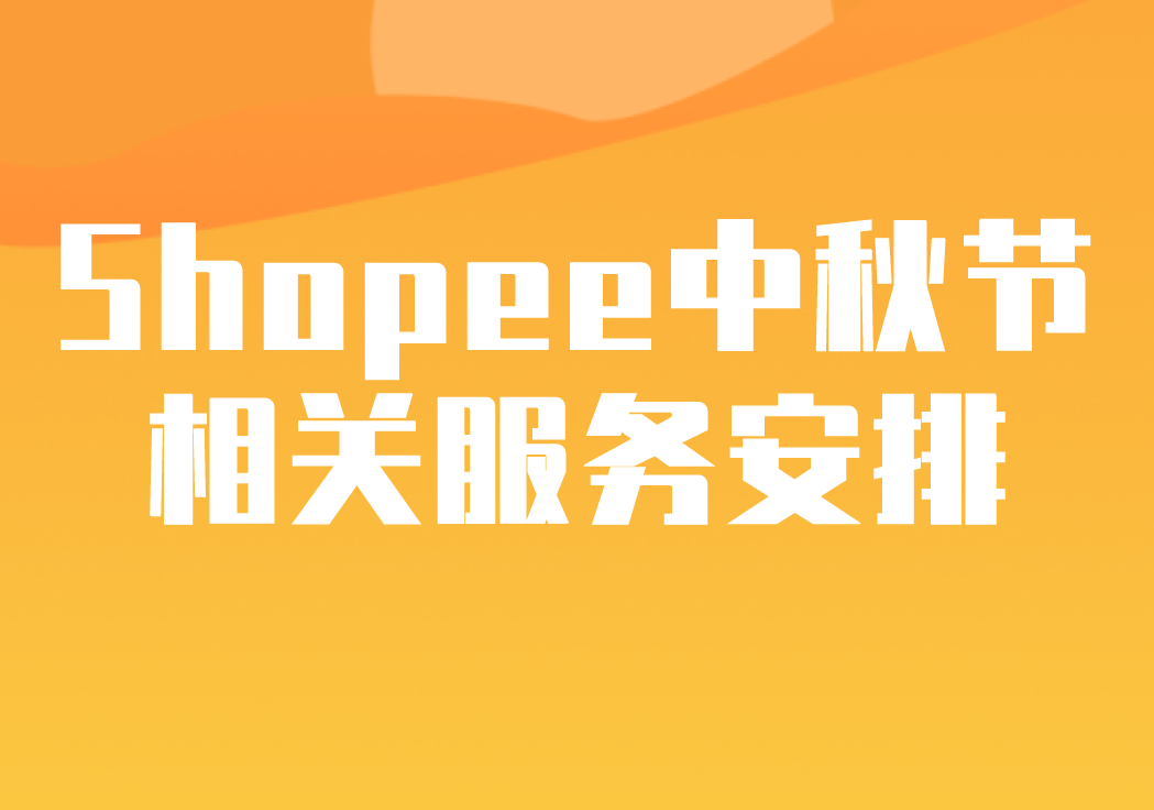 Shopee中秋节相关服务安排