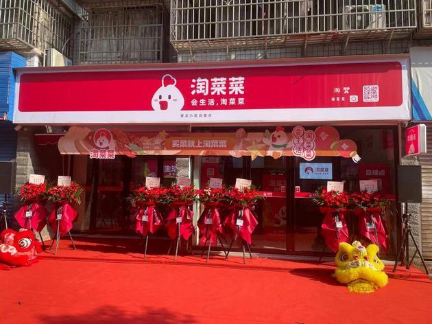 """早报:淘小铺将关闭商品交易等功能;阿里社区品牌更名为""""淘菜菜"""""""