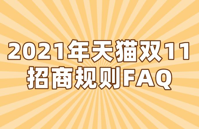 2021年天猫双11招商规则FAQ!