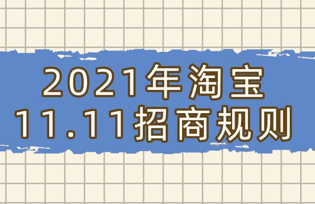 速看!2021年淘寶雙11招商規則!
