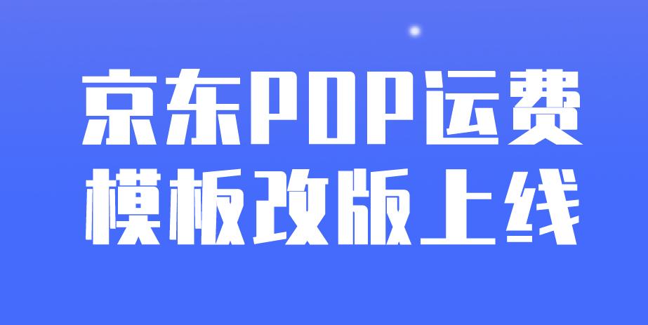 京东POP运费模板改版上线