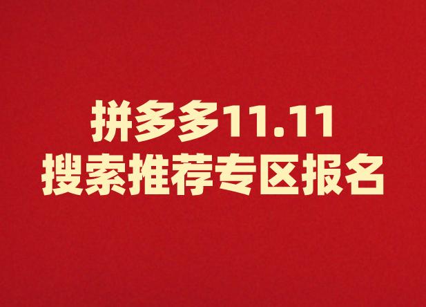 拼多多11.11-搜索推荐专区报名开启!