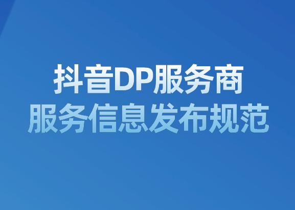 抖音修订DP服务商服务信息发布规范