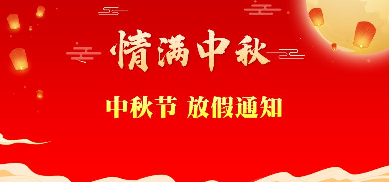 2021年甩手团队中秋节放假通知!
