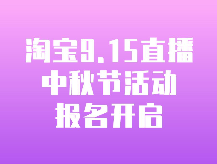 淘宝9.15直播中秋节活动报名开启!