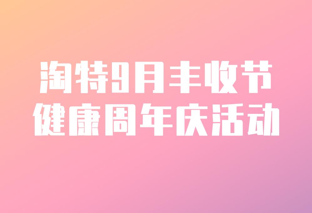 淘特9月丰收节&健康周年庆活动招商规则