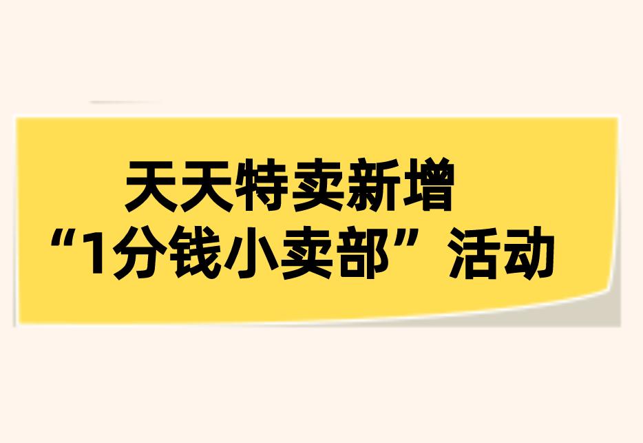 """天天特卖新增""""1分钱小卖部""""活动公示通知!"""