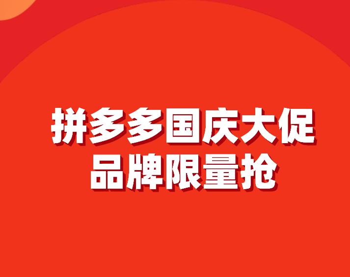 拼多多国庆大促-品牌限量抢活动介绍!