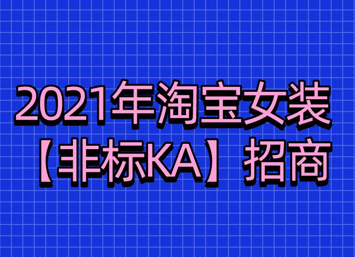 2021年淘宝女装【非标KA】招商了!