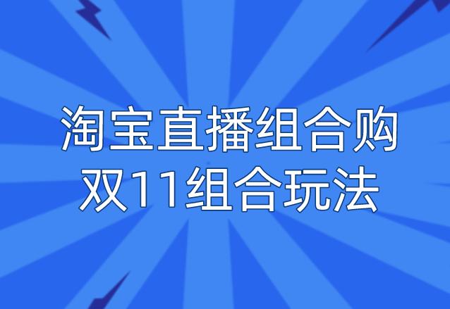 淘宝直播组合购,双11组合玩法!