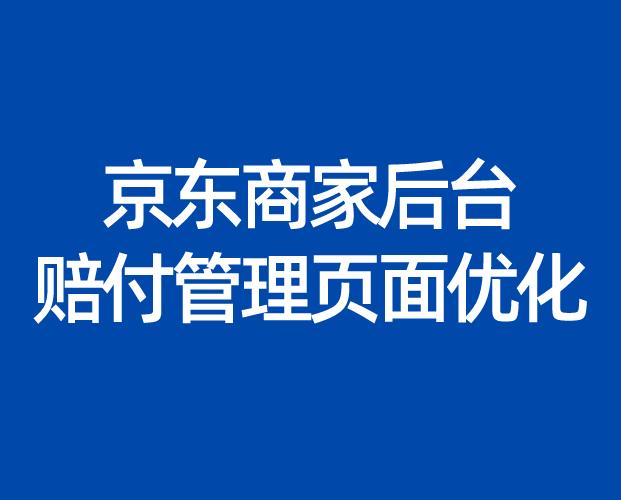 京东商家后台:赔付管理页面优化上线啦!