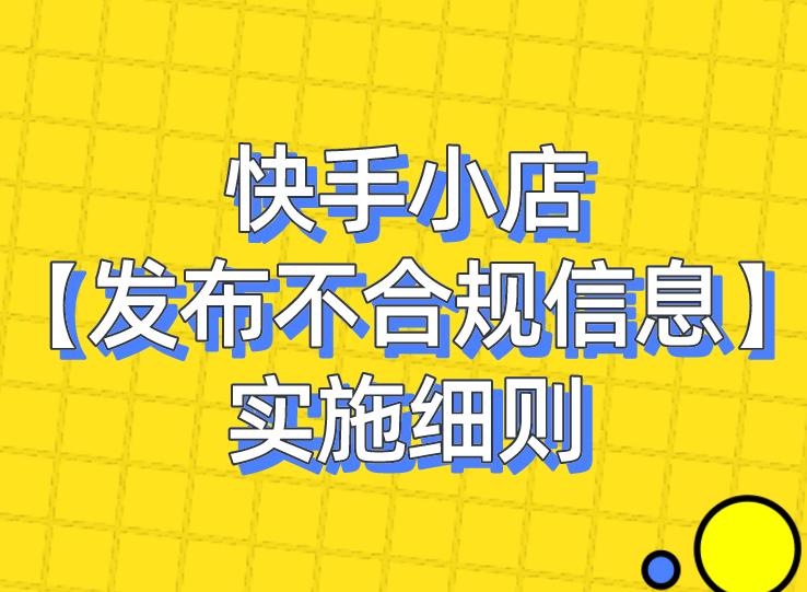 快手小店【发布不合规信息】实施细则(跨境商户)