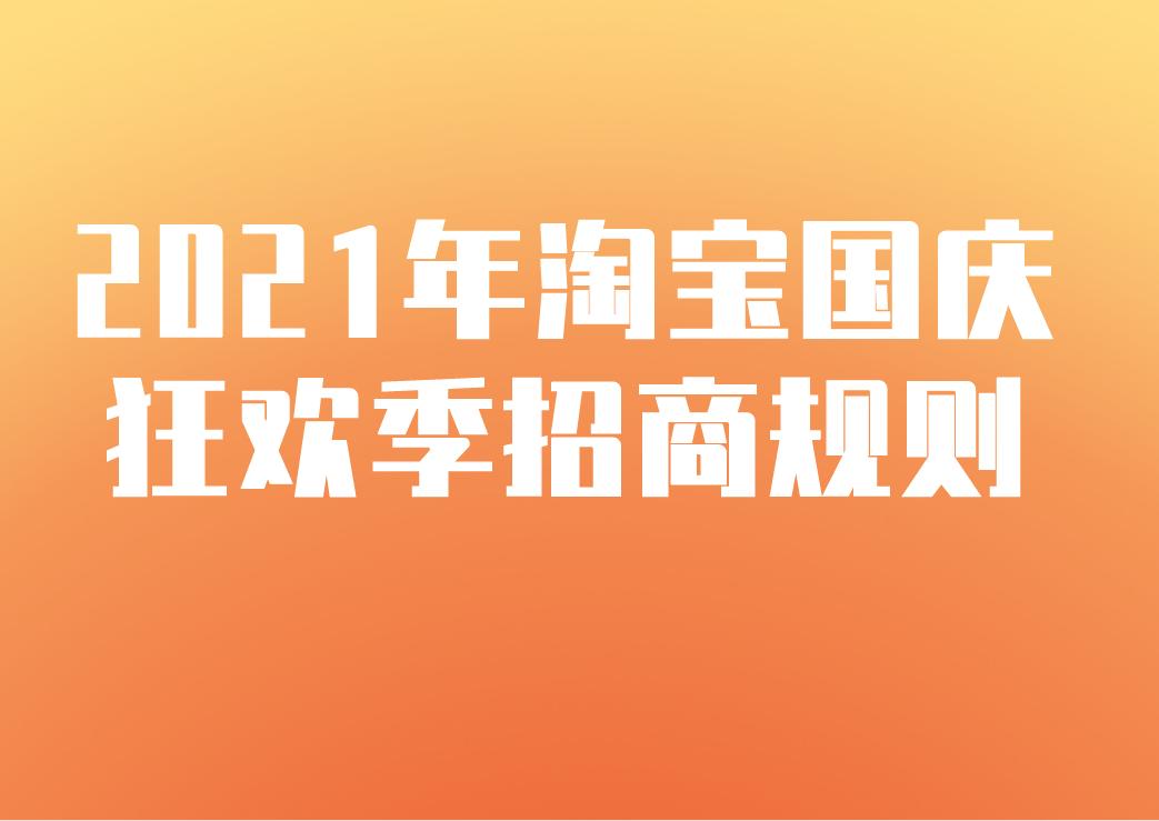2021年淘寶國慶狂歡季招商規則及玩法速看!