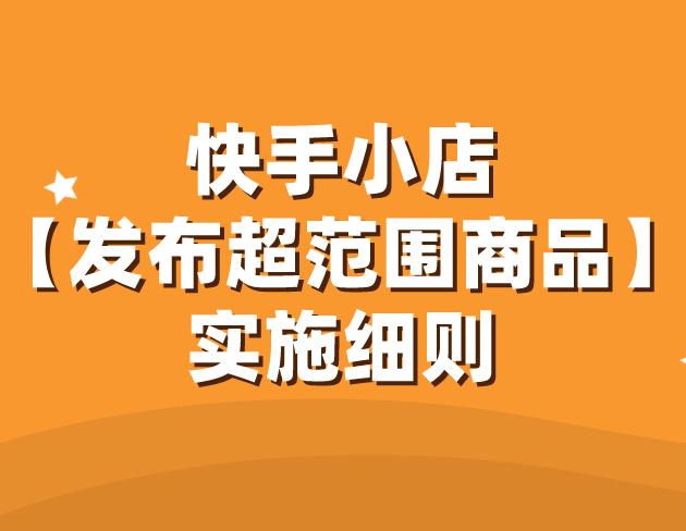 快手小店【发布超范围商品】实施细则(跨境商户)