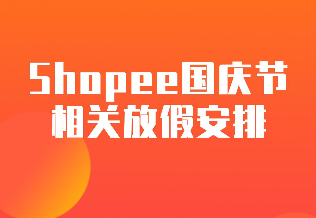 Shopee平台关于国庆节物流时效豁免通知
