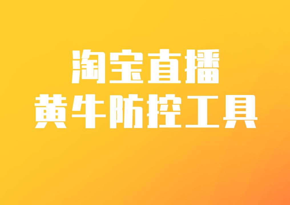 """淘寶直播""""黃牛防控""""工具使用說明"""