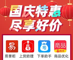 好消息,國慶易掌柜打單軟件免費用!
