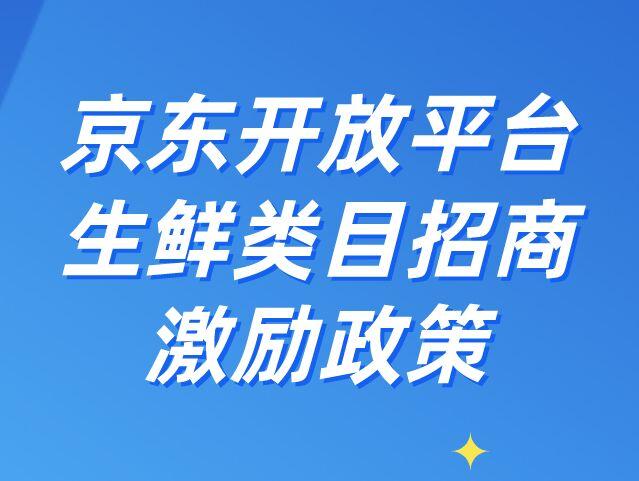 京东开放平台生鲜类目招商激励政策