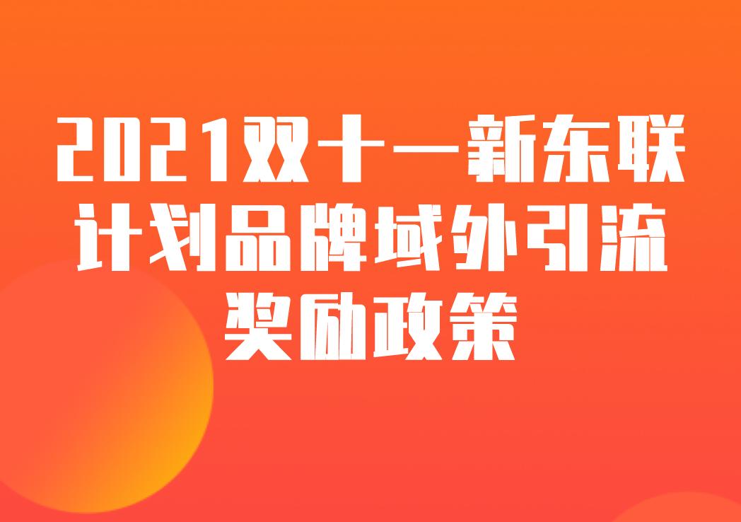 2021京东双十一新东联计划品牌域外引流奖励政策