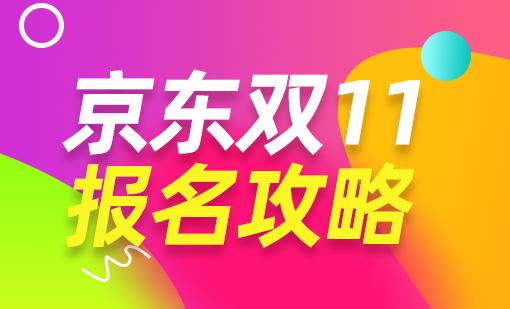 京东双11报名