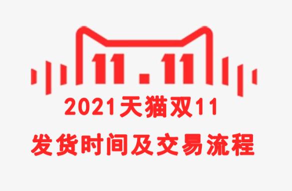 2021天猫双11发货时间及交易流程调整