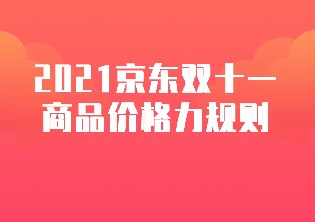 京東公布雙十一商品價格力規則,明確校驗標準