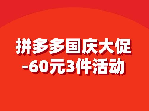 拼多多國慶大促-60元3件活動介紹!