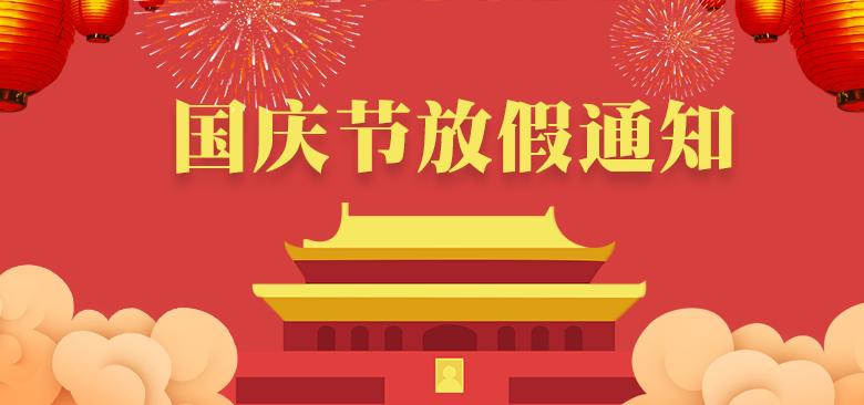 2021年甩手团队国庆节放假通知!