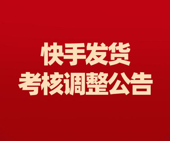快手关于福建省、黑龙江省疫情影响下的发货考核调整公告!