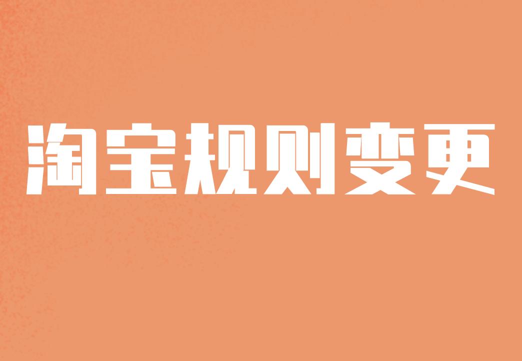 淘宝变更个性定制/设计服务/DIY行业管理规范