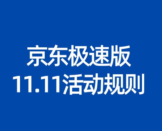 京東極速版11.11活動規則