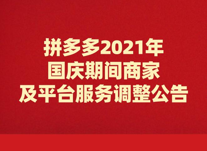 拼多多2021年国庆期间商家及平台服务调整公告