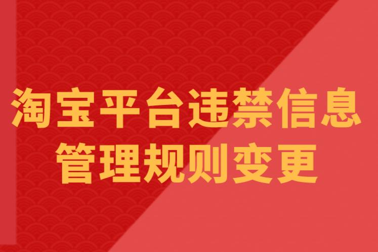 最新!淘寶平臺違禁信息管理規則變更!