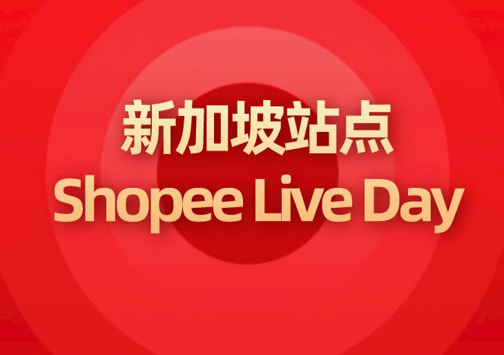 每周三500虾币,快参与新加坡站点Shopee Live Day!