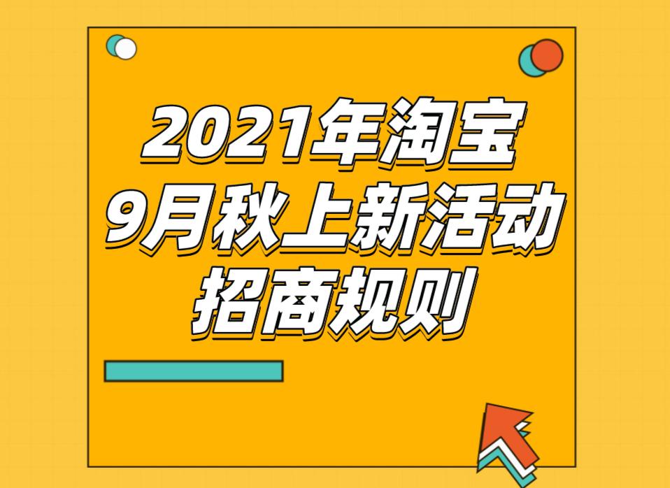 2021年淘宝9月秋上新活动招商规则