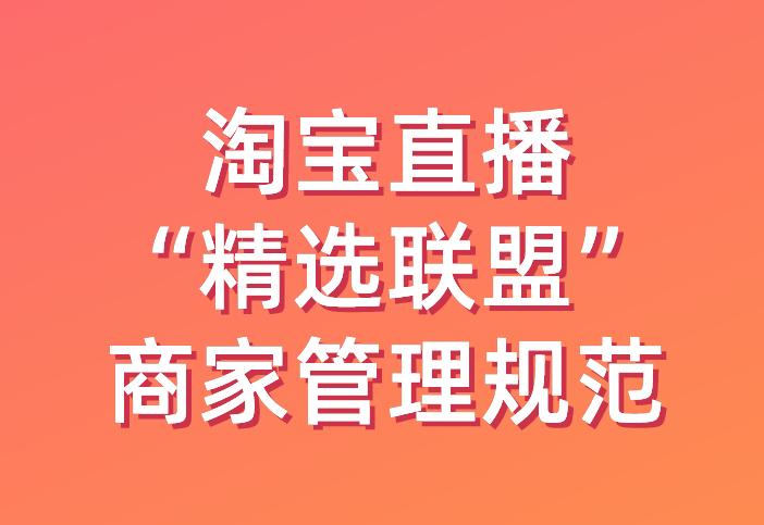 """淘宝直播""""精选联盟""""商家管理规范"""