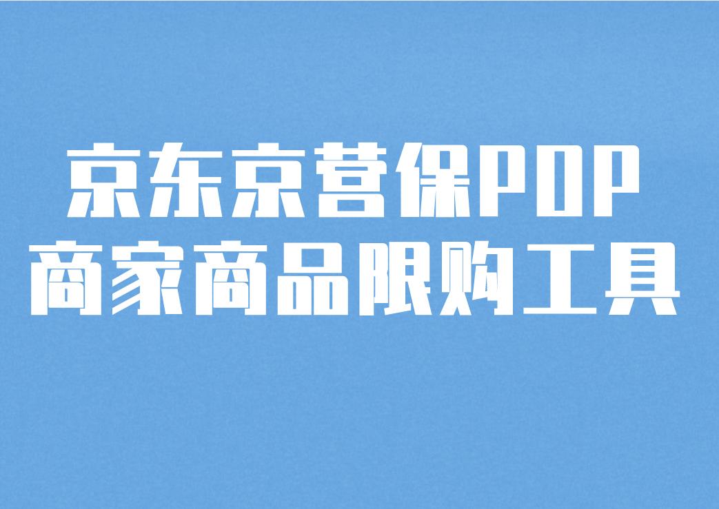 京东京营保POP商家商品限购工具上线!