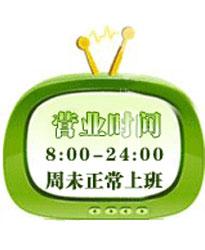 绿色椭圆电视机