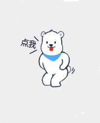 可爱的小熊扭屁股
