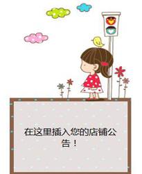 可爱小女孩动态公告栏