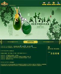 墨绿色玉石古玩翡翠食品通用淘宝专业版