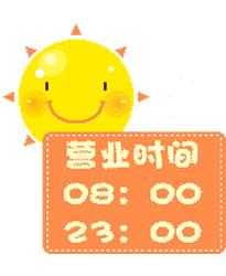 动态小太阳