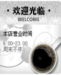 品味咖啡淡雅风格