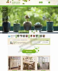 绿色植物园林盆栽行业通用