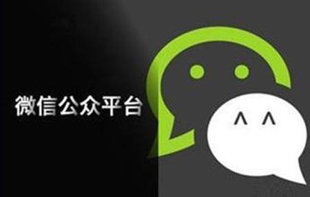 微信公众号运营