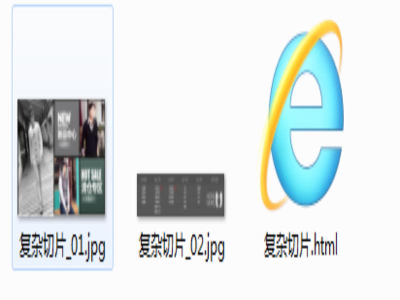 2.使用DW打开复制切片.html文件,先放着,使用PS继续切割复杂切片_01.jpg文件,划好参考线后,使用切片工具,基于参考线的切片,然后换用切片选择工具,按住Shift键,同时选中左侧的两张图片,右击,组合切片。