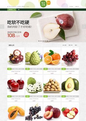 美食的诱惑:食品类网店装修模板图片分享